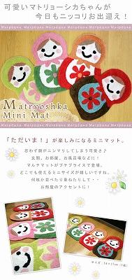 s-minimat-matryoshika2.jpg